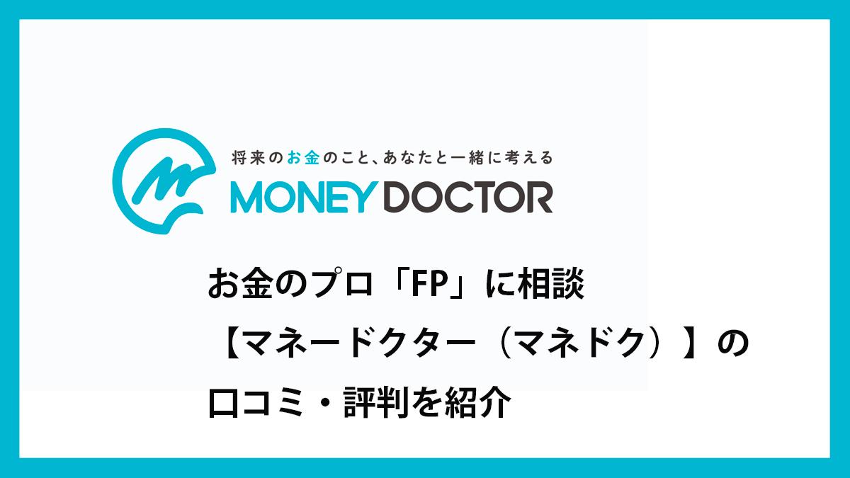 パートナー 評判 fp
